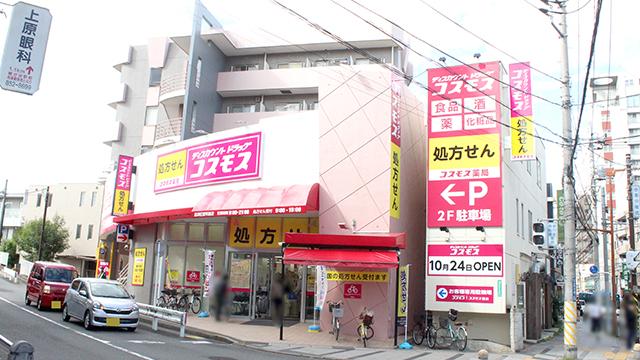 コスモス薬局 高津区役所前店の画像