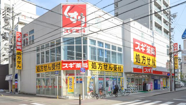 スギ薬局 今池東店の画像