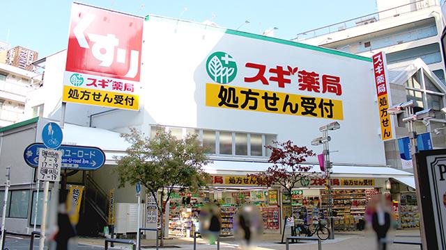 スギ薬局 八王子店の画像