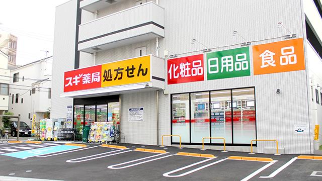 スギ薬局 八丁畷店の画像