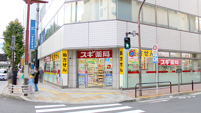 スギ薬局 神田駅北口店の画像