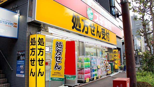 スギ薬局 雪谷店の画像