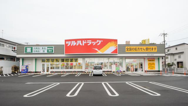 調剤薬局ツルハドラッグ高知比島店の画像