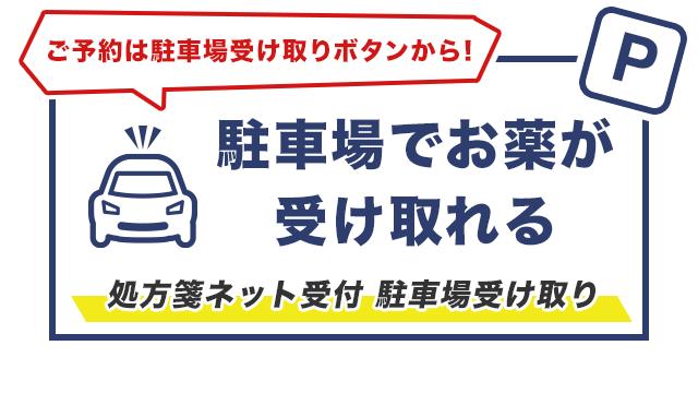 マイルド薬局 吉塚本町店の画像