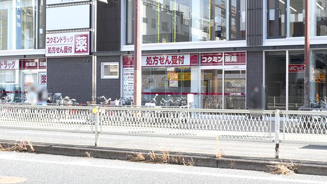 コクミン薬局 天神橋筋六丁目駅店の画像