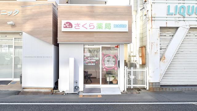 さくら薬局 加古川店の画像
