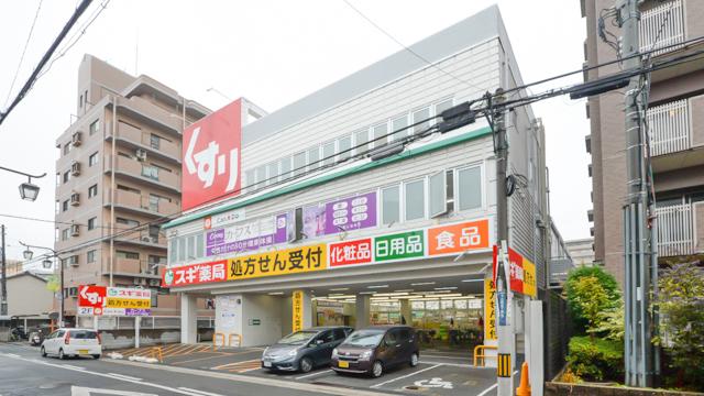 スギ薬局 八戸ノ里店の画像