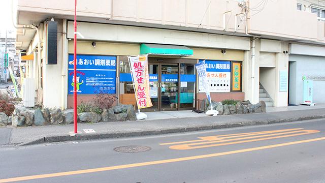 あおい調剤薬局 東みずほ台店の画像