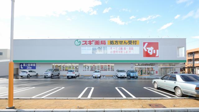 スギ薬局 内山店の画像