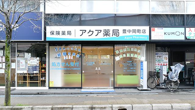 アクア薬局 豊中岡町店の画像