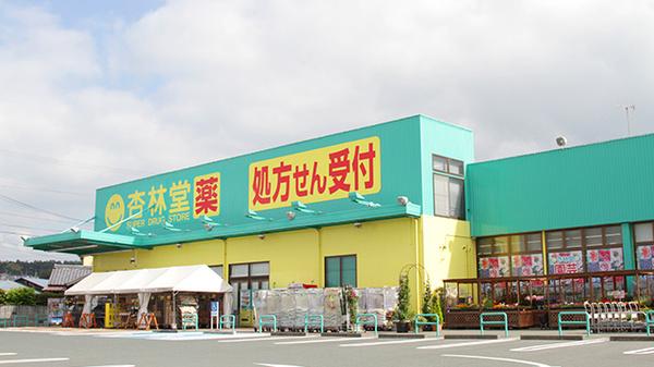 杏林堂薬局