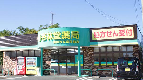 杏林堂薬局 磐田市立病院前店