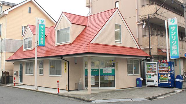 サンリツ薬局 谷塚店の画像