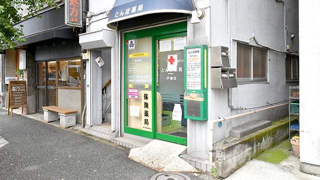 とんぼ薬局 戸越店の画像