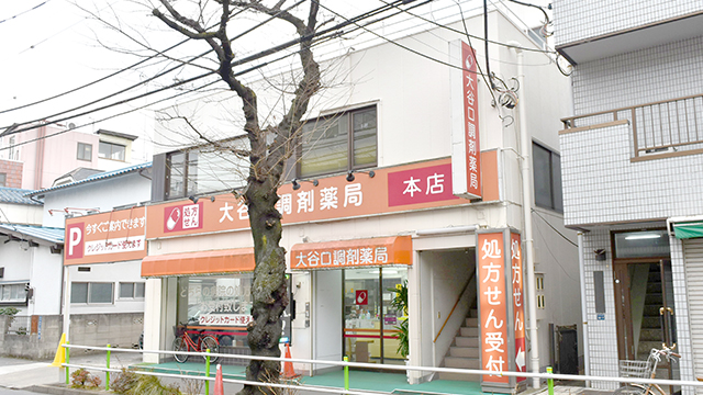 大谷口調剤薬局 本店の画像