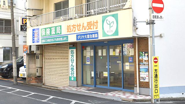ダリヤ大塚台薬局の画像