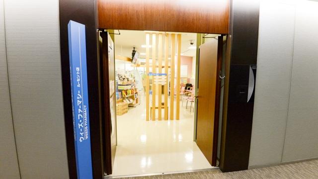 ウィーズ・ファーマシー ルーセント店の画像