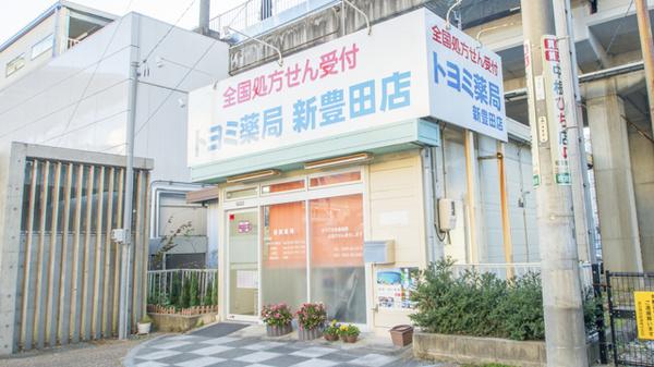 トヨミ調剤薬局 新豊田店の警報・注意報 - goo天気