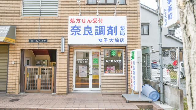 奈良調剤薬局 女子大前店の画像