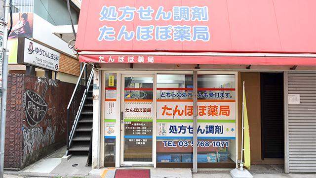たんぽぽ薬局祐天寺店の画像