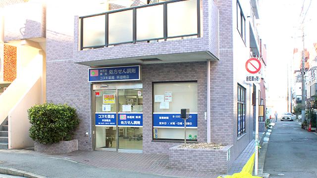 コスモ薬局の画像