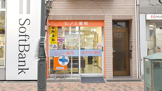 ヒノミ薬局 広尾2号店の画像
