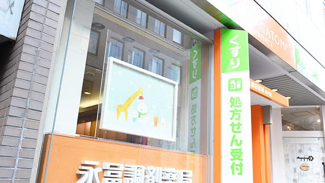 永冨調剤薬局 府内店の画像