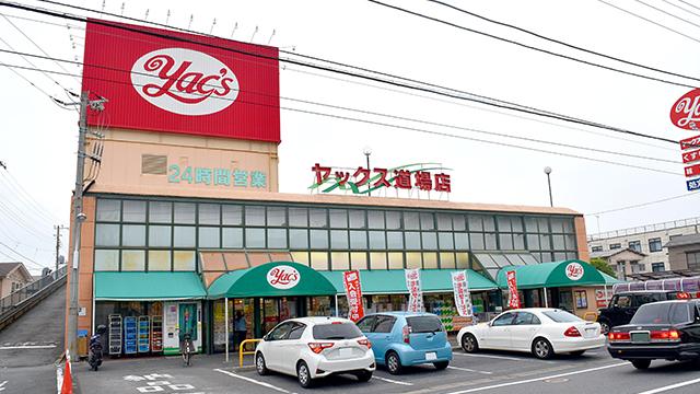株式会社千葉薬品 ヤックス道場薬局の画像
