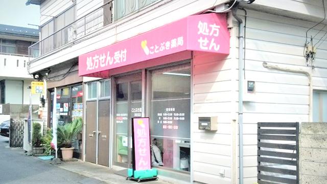 ことぶき薬局 津田沼店の画像