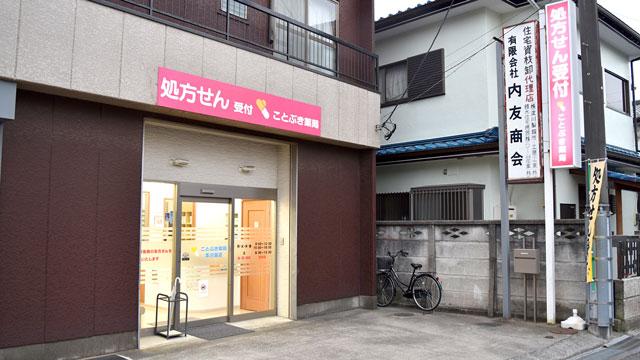 ことぶき薬局 本川越店の画像