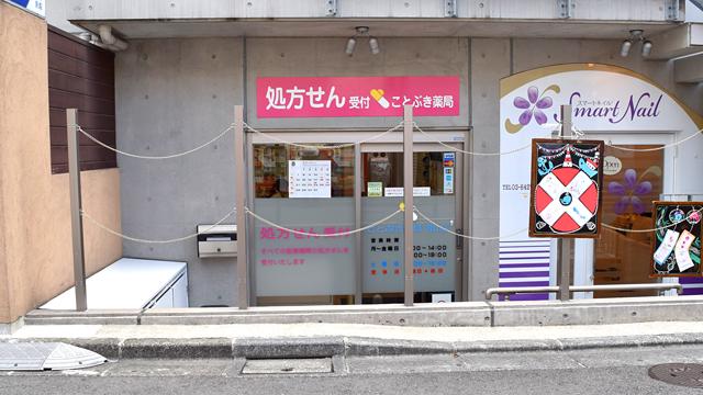 ことぶき薬局 青山店の画像