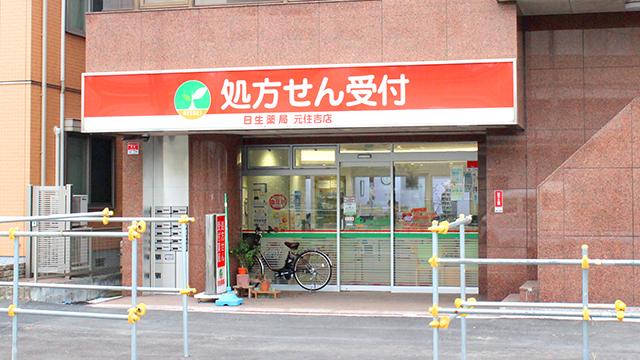 日生薬局 元住吉店の画像