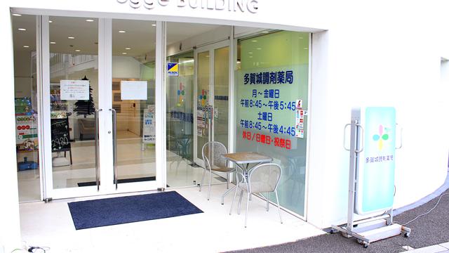 多賀城調剤薬局の画像