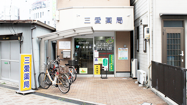 三愛薬局 舟木店の画像