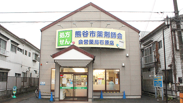 株式会社熊谷市薬剤師会会営薬局 石原店の画像