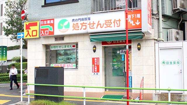 日生薬局 虎ノ門店の画像