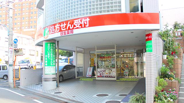 日生薬局 河田町店の画像