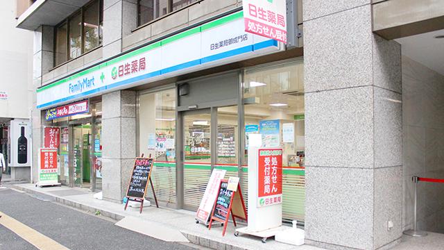 日生薬局 御成門店の画像