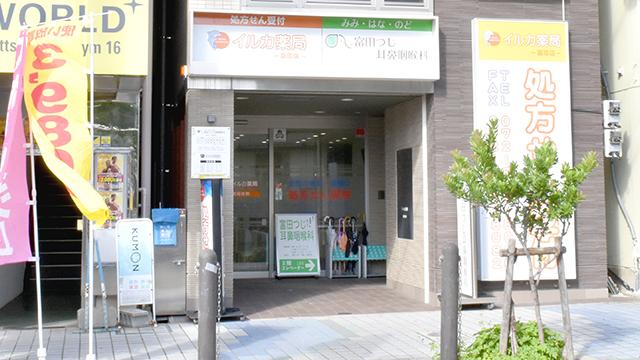イルカ薬局 富田店の画像