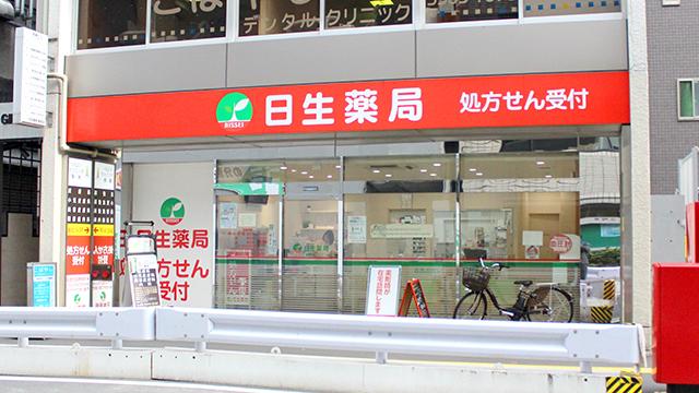 日生薬局 築地店の画像