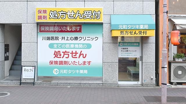 元町タツキ薬局の画像