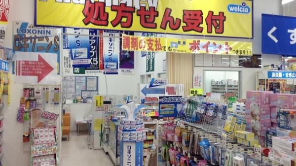 駅前調剤 くまさん薬局(埼玉県さいたま市南区)   薬 …