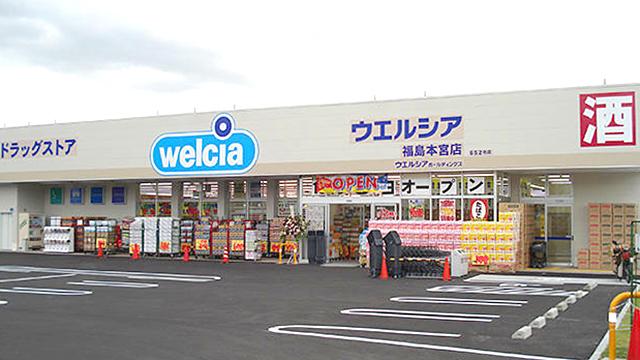 ウエルシア薬局 福島本宮店の画像