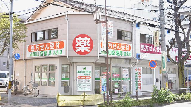 南山堂薬局 高見店の画像