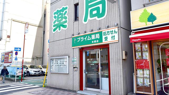プライム薬局 本郷店の画像