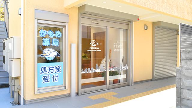 かもめ薬局 芦屋店の画像