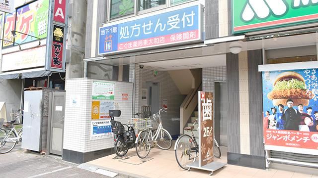 こぐま薬局 東大和店の画像