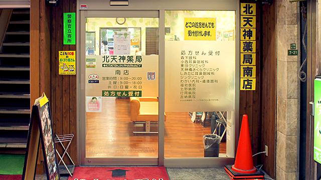 北天神薬局 南店の画像