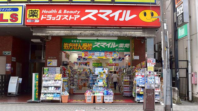 スマイル薬局 国立駅前店の画像