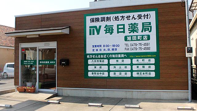 毎日薬局 旭田町店の画像